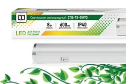 Светильник ASD СПБ-Т8 ФИТО 12Вт 160-260В IP40 900мм /для роста растений
